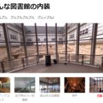 【VR】Google VR Viewを使って360度パノラマ画像/動画を載せてみよう (2)
