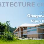 【写真】女川駅・女川温泉ゆぽっぽ/坂茂建築設計
