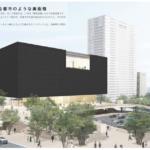 【話題】大阪新美術館のコンペの最優秀案は遠藤克彦建築研究所