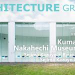 【写真】熊野古道なかへち美術館/妹島和世+西沢立衛/妹島和世建築設計事務所