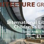 【建築】国際子ども図書館 アーチ棟/安藤忠雄建築研究所+日建設計