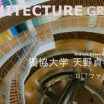 【建築】獨協大学 天野貞祐記念館/NTTファシリティーズ