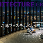 【建築】コンラッド大阪(中之島フェスティバルタワー・ウエスト)/日建設計