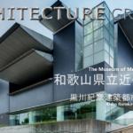 【建築】和歌山県立近代美術館+博物館/黒川紀章建築都市設計事務所
