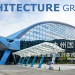 【建築】九州国立博物館/菊竹清訓建築設計事務所、久米設計