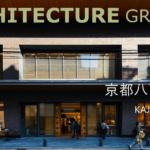 【写真】京都八百一本館/KAJIMA DESIGN