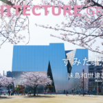 【建築】すみだ北斎美術館/妹島和世建築設計事務所
