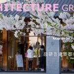 【写真】赤城神社、パークコート神楽坂/隈研吾建築都市設計事務所