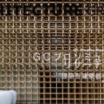 【建築】GCプロソミュージアムリサーチセンター/隈研吾建築都市設計事務所