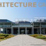 【写真】東京理科大学葛飾キャンパス 図書館棟/日建設計
