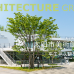 【建築】太田市立美術館・図書館/平田晃久建築設計事務所