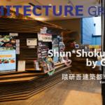【建築】Shun*Shoku Lounge by Gurunavi/隈研吾建築都市設計事務所