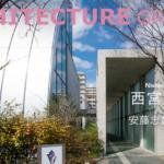 【建築】西宮市貝類館/安藤忠雄建築研究所