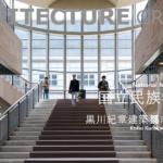 【建築】国立民族学博物館/黒川紀章建築都市設計事務所