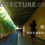 【建築】根津美術館/隈研吾建築都市設計事務所