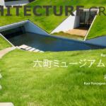 【建築】六町ミュージアムフローラ/横河設計工房