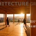 【写真】おりづるタワー/三分一博志建築設計事務所