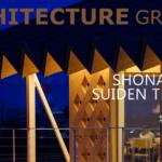 【建築】SUIDEN TERRASSE/坂茂建築設計