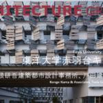 【建築】東洋大学 赤羽台キャンパス/隈研吾建築都市設計事務所、戸田建設、日本設計