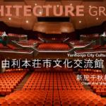 【写真】由利本荘市文化交流館 カダーレ/新居千秋都市建築設計