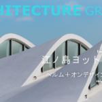 【写真】江ノ島ヨットハーバー/ヘルム+オンデザインパートナーズ