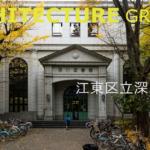 【写真】江東区深川図書館/-