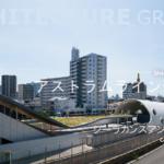 【建築】アストラムライン新白島駅/シーラカンスアンドアソシエイツ
