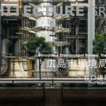 【写真】広島市環境局 中工場/谷口吉生|谷口建築設計研究所