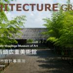 【写真】那珂川町馬頭広重美術館/隈研吾建築都市設計事務所