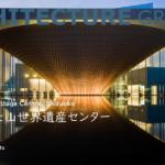 【写真】静岡県富士山世界遺産センター/坂茂建築設計