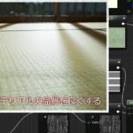 【CG】畳のマテリアル表現をアップする~実際に畳を見に行って~