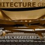 【建築】荘銀タクト鶴岡/妹島和世建築設計事務所、新穂建築設計事務所、石川設計事務所