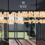 【CG】UE4.21で実装されたSunPositionで日当たりシミュレーションを手軽に試す【UE4】