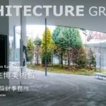 【建築】軽井沢千住博美術館/西沢立衛建築設計事務所