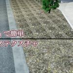 【CG】自作派なら習得必須の「シームレステクスチャ」を作る【Photoshop】