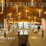 【建築】湯河原駅前広場/隈研吾建築都市設計事務所