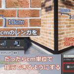 【CG】テクスチャのサイズをcm単位で指示するマテリアルインスタンス【UE4】