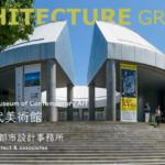 【写真】広島市現代美術館/黒川紀章建築都市設計事務所