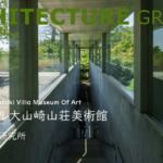 【建築】アサヒビール大山崎山荘美術館/安藤忠雄建築研究所