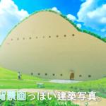 【現像】アニメの背景みたいなテイストの建築写真【Photoshop】