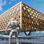 【DL】巨大な六角籠目のファサードの建築物【UE4ArchViz】