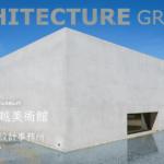 【建築】ヤオコー川越美術館/伊東豊雄建築設計事務所