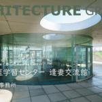 【建築】豊田市生涯学習センター逢妻交流館/妹島和世建築設計事務所