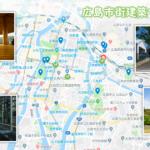 【地図】一日で巡る広島市街建築マップ(モデルコース有り)