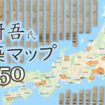 【地図】隈研吾氏特集:実際に訪問した隈氏の国内作品50件+α