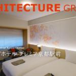 【建築】リッチモンドホテルプレミア京都駅前/竹中工務店