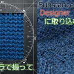 【CG】マテリアルスキャンに挑戦。布を8方向から撮影し【Substance Designer】に取り込む