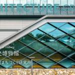 【建築】高知城歴史博物館/日本設計