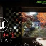 【CG】紅葉のある日本庭園とそれを眺める和室をつくりたい2019 (1)【UE4】