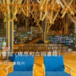 【建築】雲の上の図書館/隈研吾建築都市設計事務所